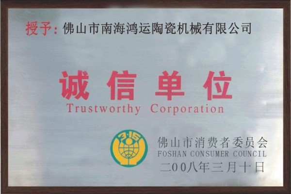 Hongyun was awarded  the title of Trustworthy Corporation