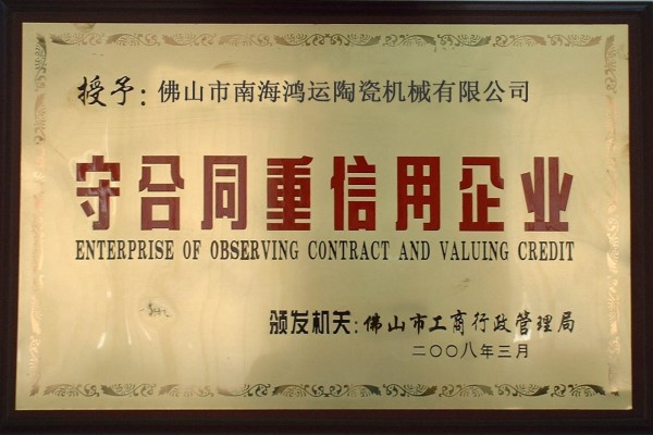 Hongyun was awarded as a Enterprise of observing contract and valuing credit