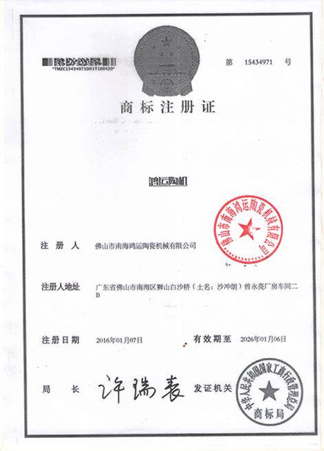 Trademark registration certificate 1 front side