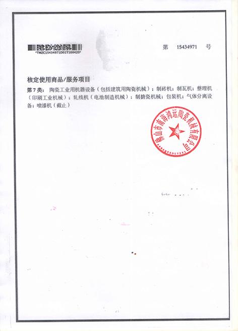 Trademark registration certificate 1 backside