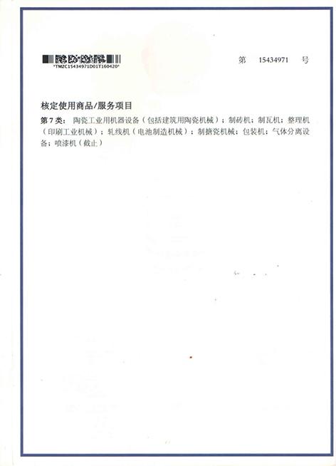 Trademark registration certificate 2 backside